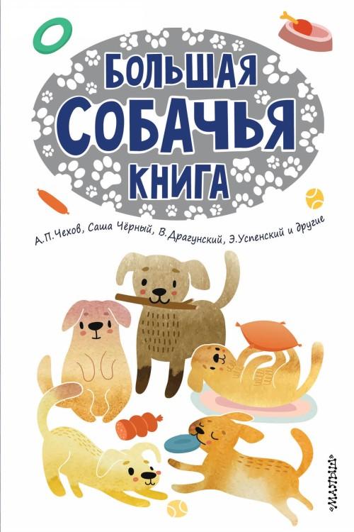 Bolshaja sobachja kniga