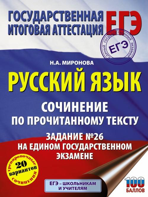 Russkij jazyk. Sochinenie po prochitannomu tekstu. Zadanie № 26 na edinom gosudarstvennom ekzamene