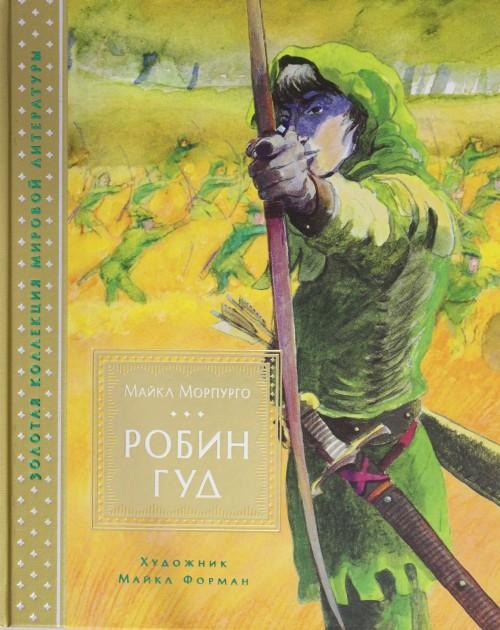 Robin Gud (illjustr. M. Formana)