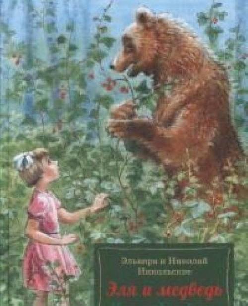 Elja i Medved