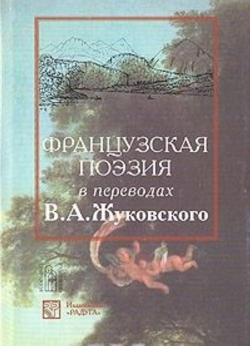 Frantsuzskaja poezija v perevodakh V. A. Zhukovskogo