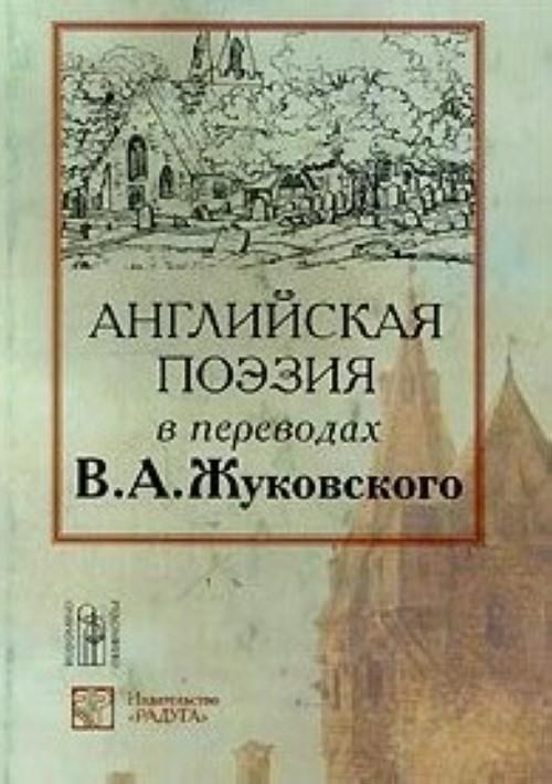 Anglijskaja poezija v perevodakh V. A. Zhukovskogo