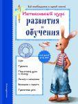 Intensivnyj kurs razvitija i obuchenija: dlja detej 4-5 let