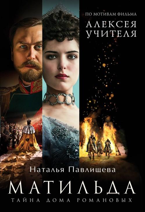 Matilda. Tajna Doma Romanovykh