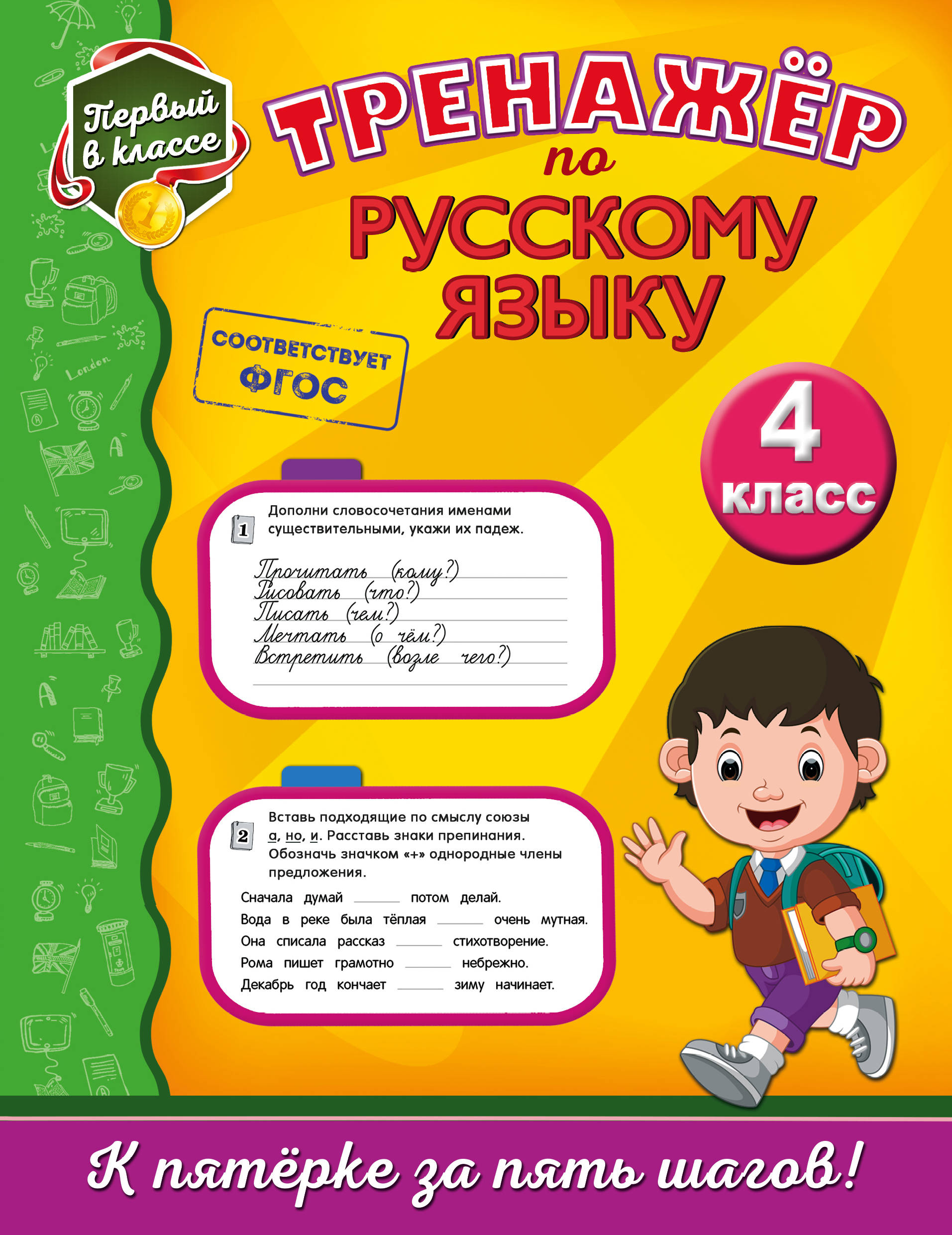 Trenazhjor po russkomu jazyku. 4-j klass