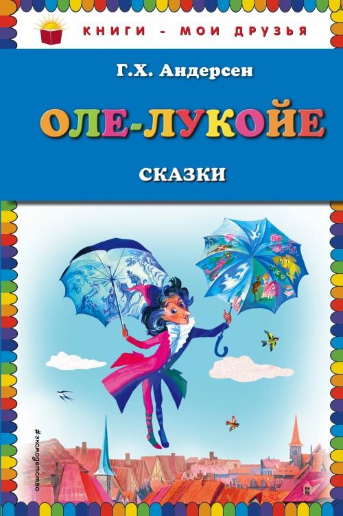 Оле-Лукойе: сказки (ил. Н. Гольц)