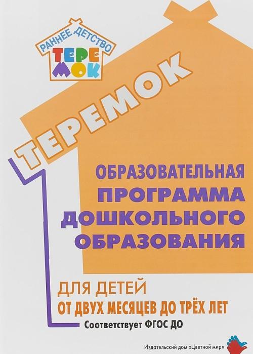 Образовательная программа дошкольного образования ля детей от двух месяцев до тр