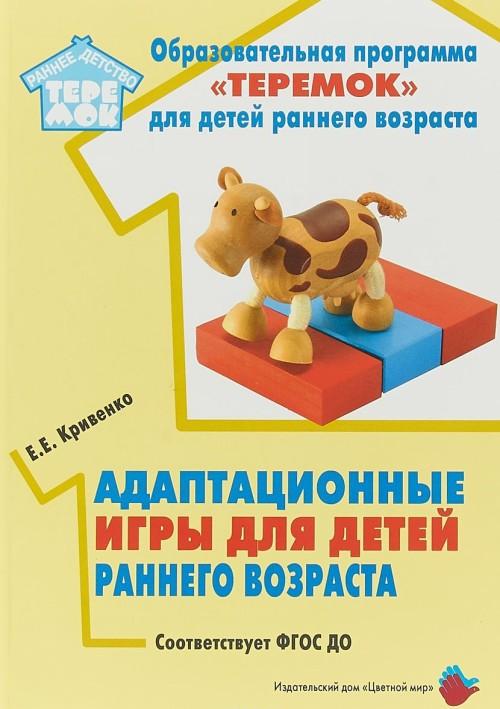 Адаптационные игры для детей раннего возраста