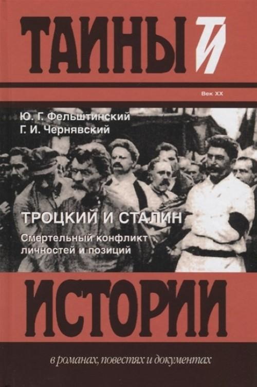Trotskij i Stalin.Smertelnyj konflikt lichnostej i pozitsij