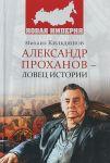 Aleksandr Prokhanov-lovets istorii
