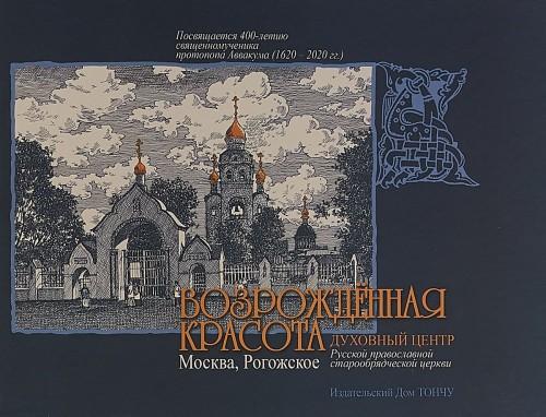 Vozrozhdennaja krasota.Moskva,Rogozhskoe-dukhovnyj tsentr Russkoj pravoslavnoj staroo