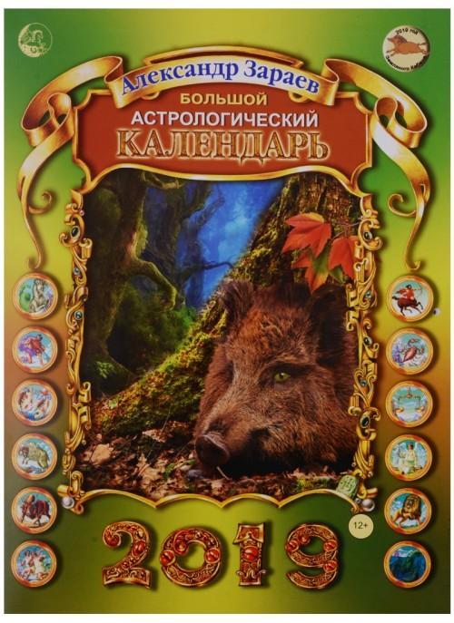 Большой астрологический календарь Зараева на 2019 год