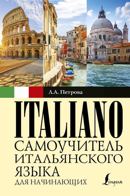 Samouchitel italjanskogo jazyka dlja nachinajuschikh