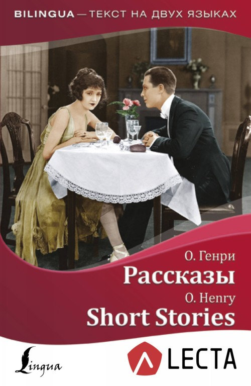 Rasskazy = Short Stories + audioprilozhenie LECTA