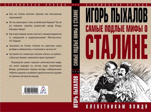 Samye podlye mify o Staline. Klevetnikam Vozhdja