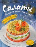 Salaty. Bolshaja kniga retseptov