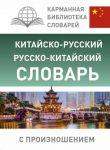 Kitajsko-russkij russko-kitajskij slovar s proiznosheniem
