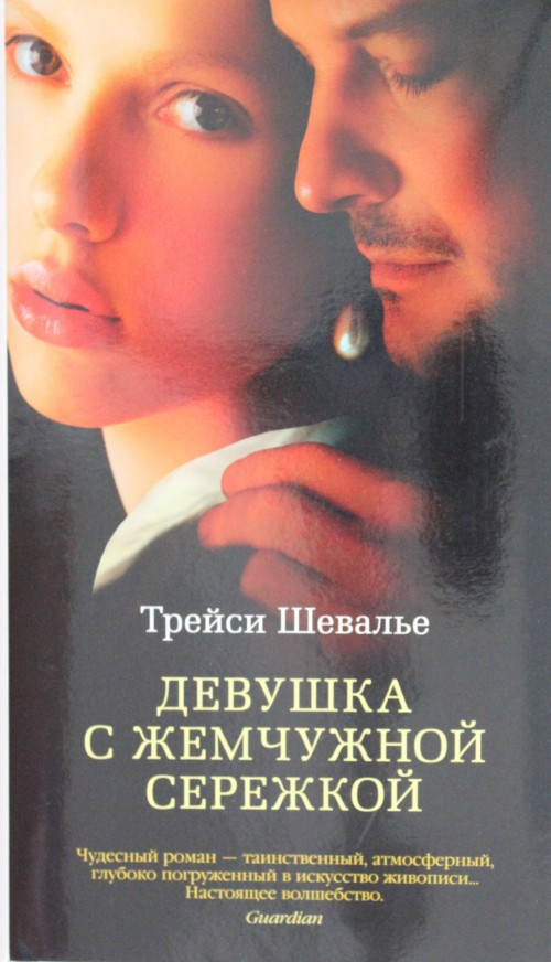 Devushka s zhemchuzhnoj serezhkoj