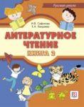 Literaturnoe chtenie. Kniga 2 Uchebnik dlja uchaschikhsja-bilingvov russkikh shkol za rubezhom (Vkl. CD-MP3)