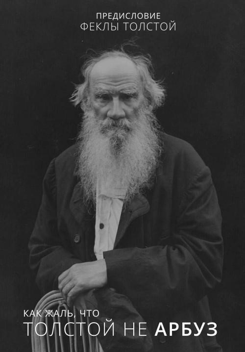 Kak zhal, chto Tolstoj ne arbuz