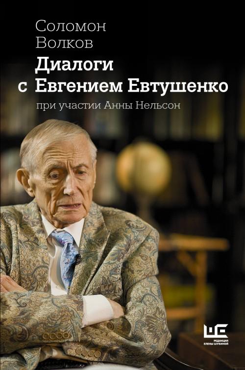 Dialogi s Evgeniem Evtushenko