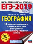 EGE-2019. Geografija (60kh84/8) 30 trenirovochnykh variantov ekzamenatsionnykh rabot dlja podgotovki k edinomu gosudarstvennomu ekzamenu