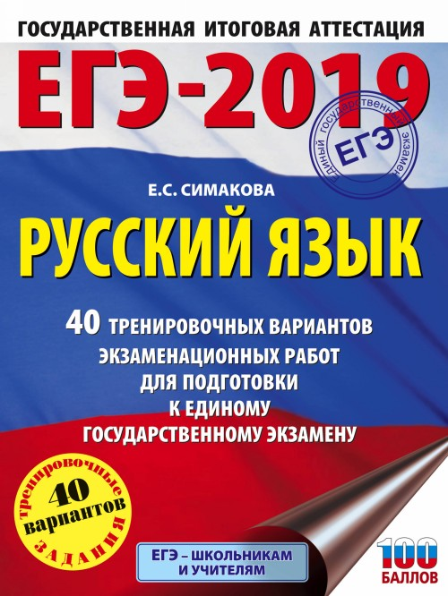 ЕГЭ-2019. Русский язык. 40 тренировочных вариантов экзаменационных работ для подготовки к ЕГЭ
