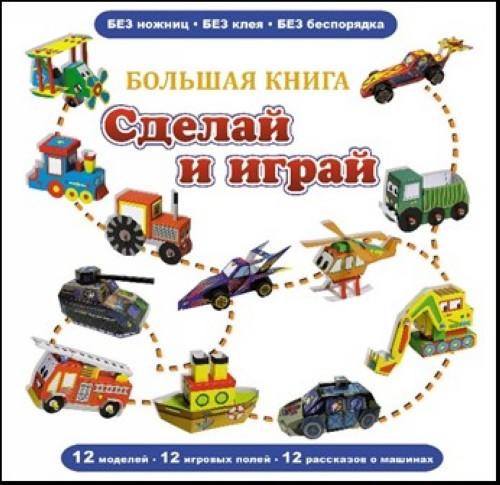 """Большая книга """"Сделай и играй"""" (книжка-поделка - сборник 12 моделей)."""