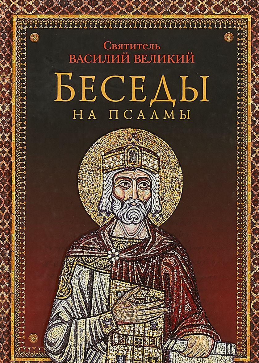 Besedy na psalmy.Svjatitel Vasilij Velikij