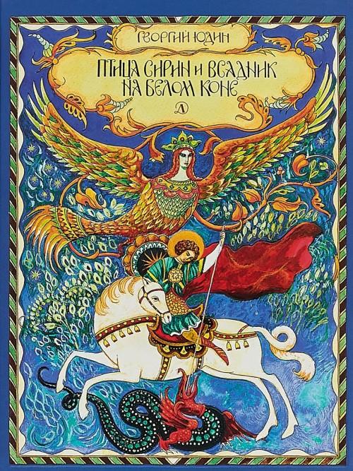 Ptitsa Sirin i vsadnik na belom kone