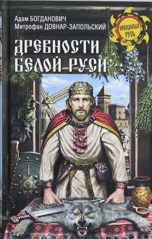 Drevnosti Beloj Rusi