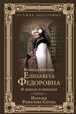 Velikaja knjaginja Elizaveta Fedorovna.I zemnaja,i nebesnaja