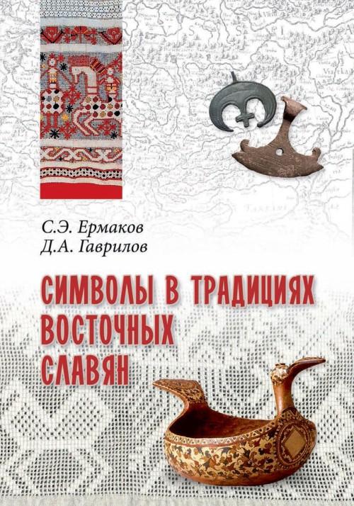 Символы в традициях восточных словян