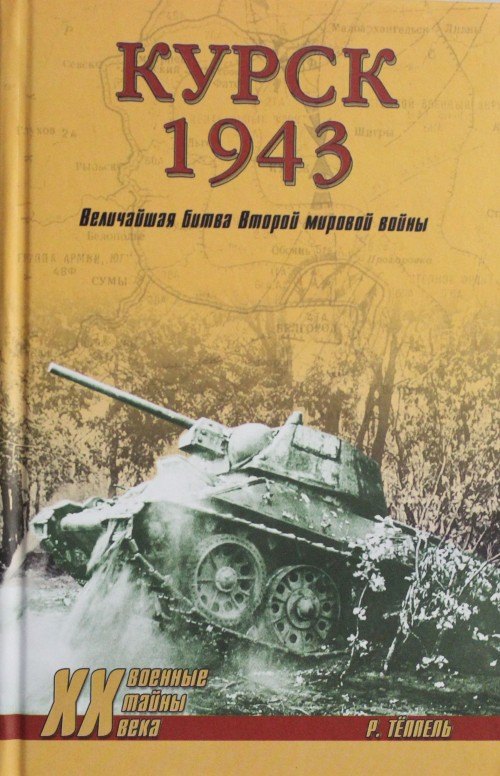 Kursk 1943.Velichajshaja bitva Vtoroj mirovoj vojny (16+)
