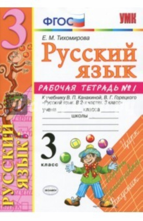 Russkij jazyk. 3 klass. Rabochaja tetrad. Chast 1. K uchebniku Kanakinoj V.P., Goretskogo V.G. FGOS