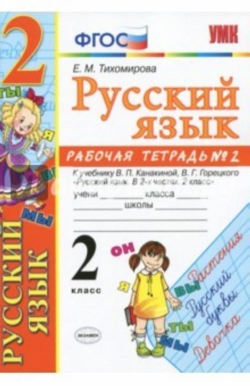 Russkij jazyk. 2 klass. Rabochaja tetrad №2. K uchebniku V. P. Kanakinoj, V. G. Goretskogo