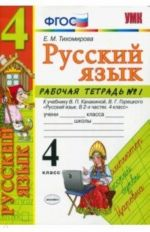 Russkij jazyk. 4 klass. Rabochaja tetrad 1. K uchebniku V. P. Kanakinoj, V. G. Goretskogo
