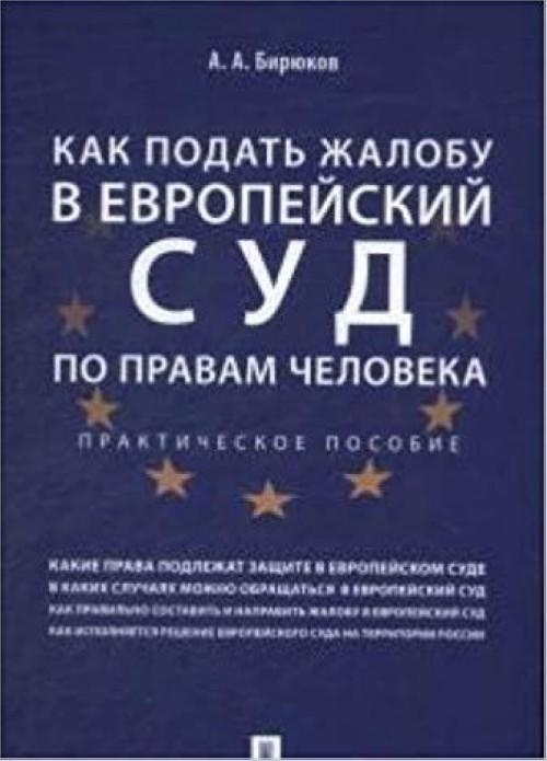 Kak podat zhalobu v Evropejskij sud po pravam cheloveka