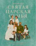 Svjataja tsarskaja semja. Khudozhestvenno-istoricheskaja kniga dlja detej i vzroslykh