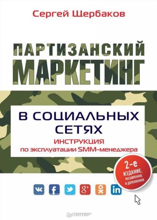 Партизанский маркетинг в социальных сетях. Инструкция по эксплуатации SMM-менедже
