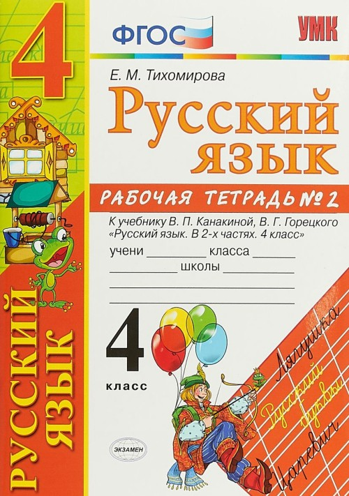 Russkij jazyk. 4 klass. Rabochaja tetrad №2. K uchebniku V. P. Kanakinoj, V. G. Goretskogo