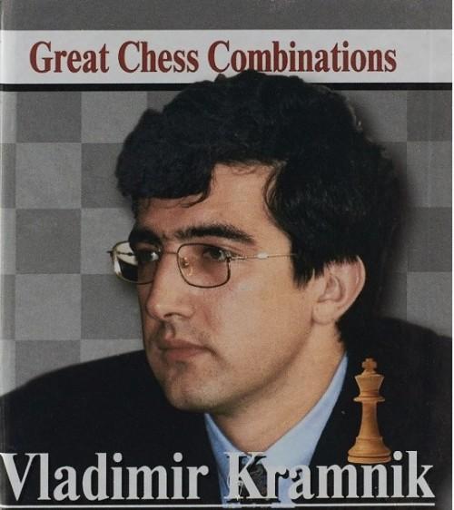 Владимир Крамник.Лучшие шахматные комбинации