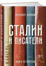 Stalin i pisateli. Kniga 4