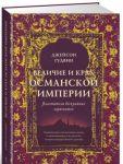 Velichie i krakh Osmanskoj imperii. Vlastiteli beskrajnikh gorizontov