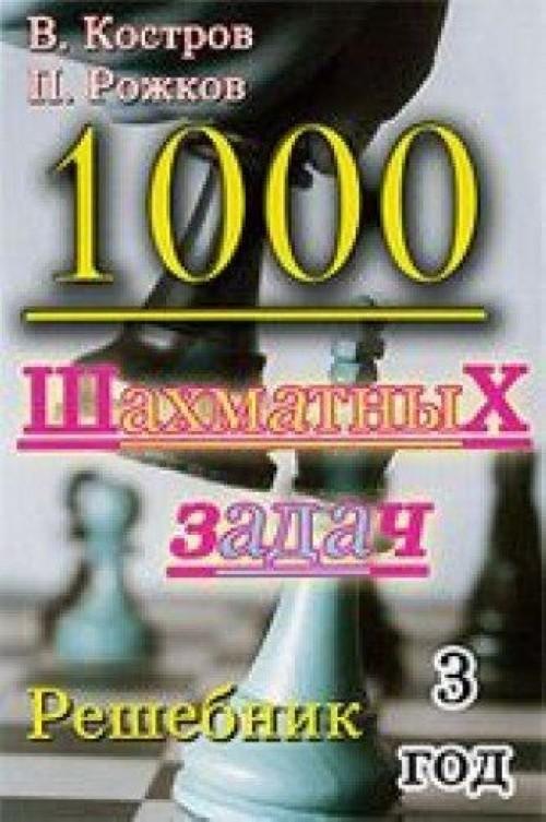 1000 shakhmatnykh zadach.