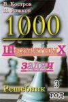 1000 шахматных задач.