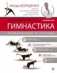 Izometricheskaja gimnastika doktora Borschenko. Polnyj kurs!