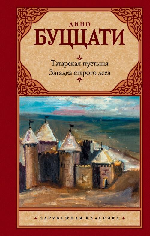 Tatarskaja pustynja; Zagadka Ctarogo Lesa