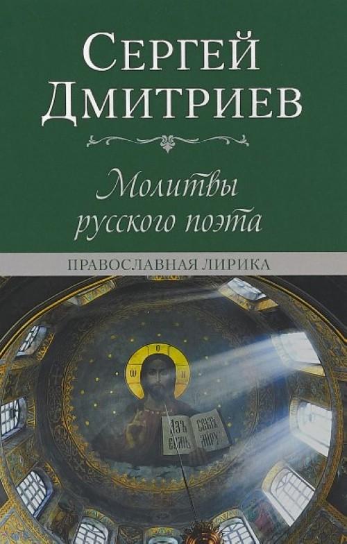 Молитвы русского поэта.