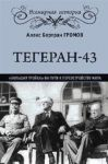 Tegeran-43. Bolshaja trojka na puti k pereustrojstvu mira